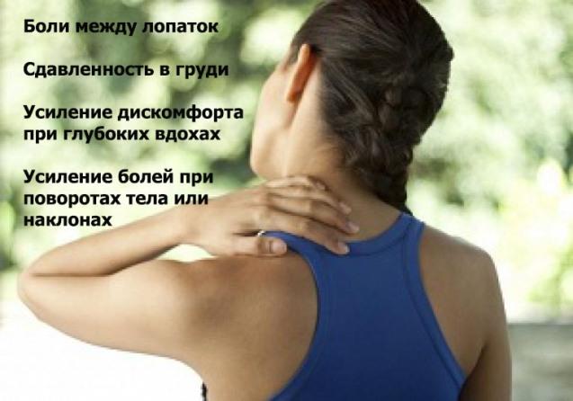 Остеохондроз-грудного-отдела-позвоночника-симптомы